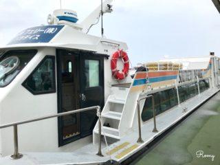 西表島の上原港からフェリーで石垣港へ