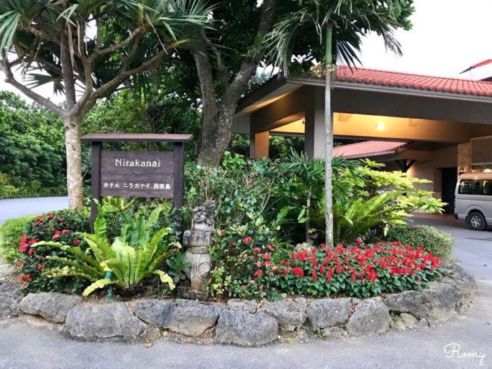 「ホテル ニラカナイ西表島」入り口