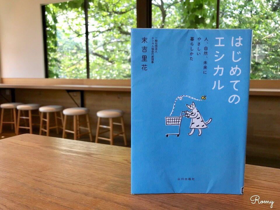 『はじめてのエシカル』著者:末吉里花さん