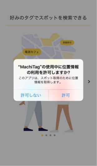 MachiTag(マチタグ)とは