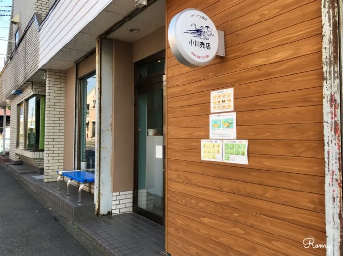 茅ヶ崎カフェ「小川売店」